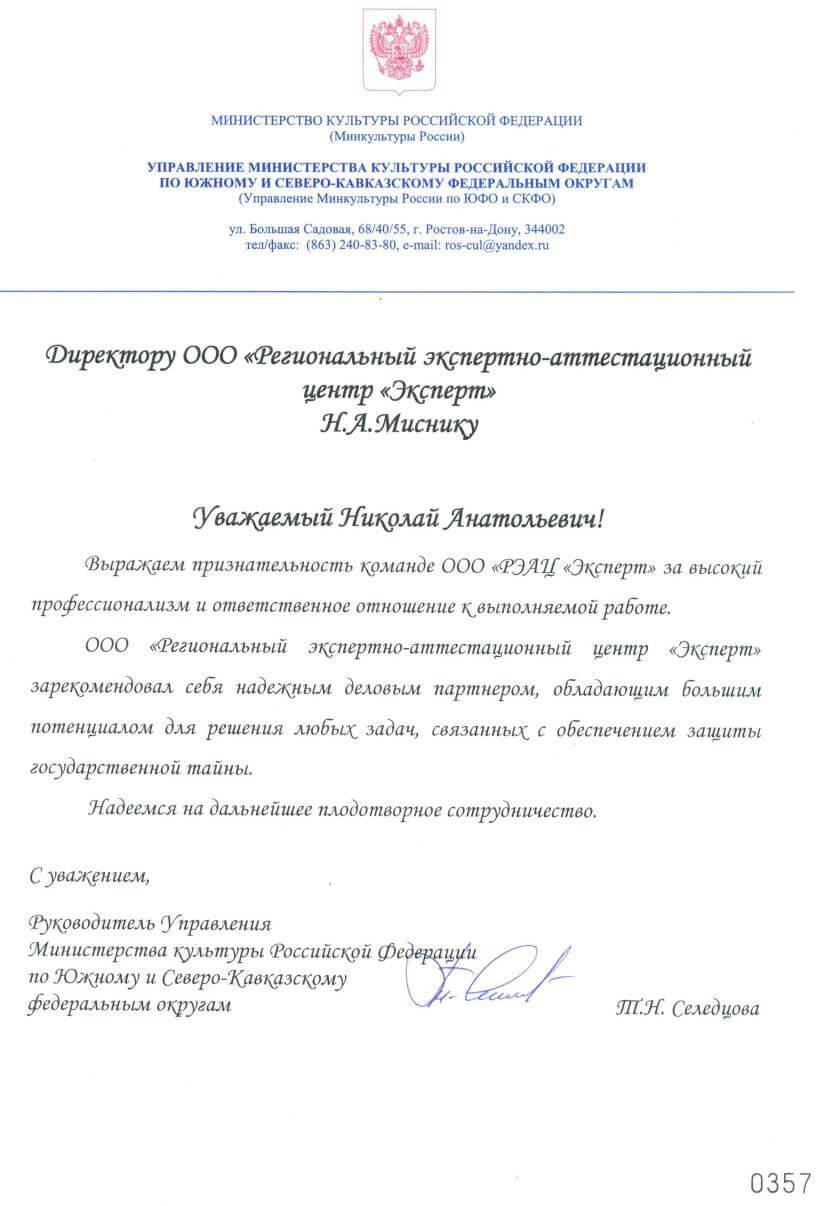 Благодарственное письмо от Управления Минкультуры России по ЮФО и СКФО