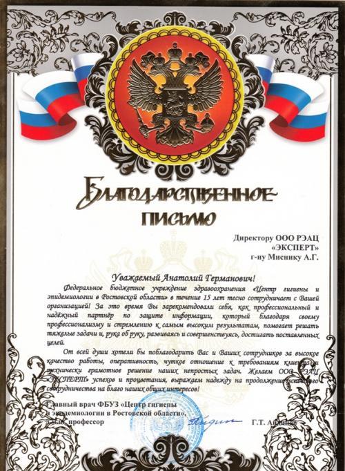 Благодарственное письмо от «Центра гигиены и эпидемиологии в Ростовской области»