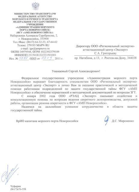 Благодарственное письмо от Администрации морского порта Новороссийск