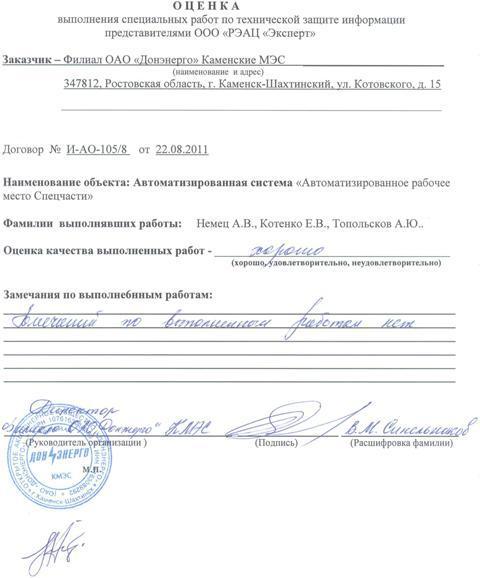 Оценка выполненных работ от директора каменского филиала ОАО «Донэнерго»