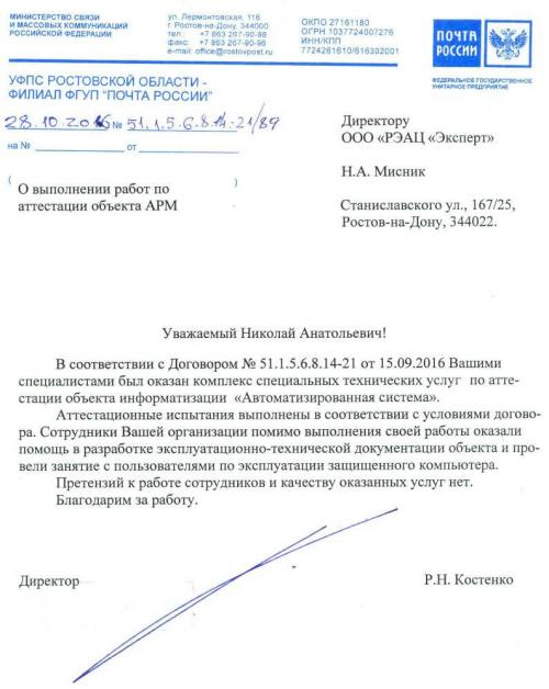 Благодарственное письмо от филиала ФГУП «Почта России»