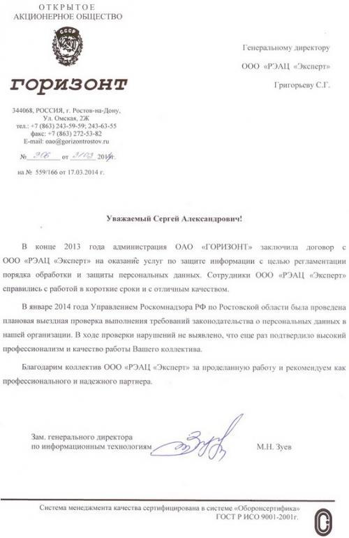 Благодарственное письмо от ОАО «Горизонт»