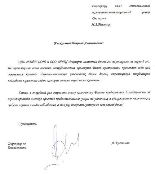 Благодарственное письмо от ОАО «ЮИТ ДОН»