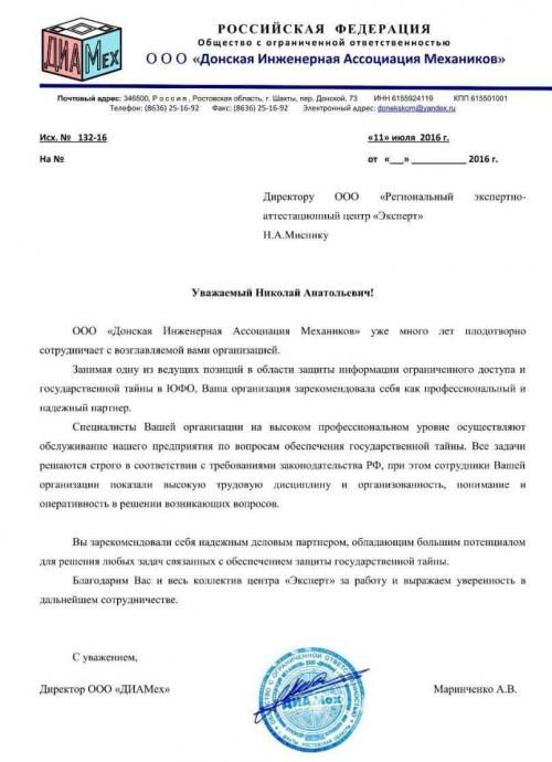 Благодарственное письмо от ООО «Донская Инженерная Ассоциация Механиков»