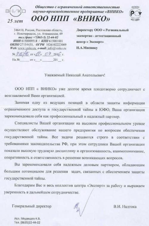 Благодарственное письмо от ООО НПП «ВНИКО»