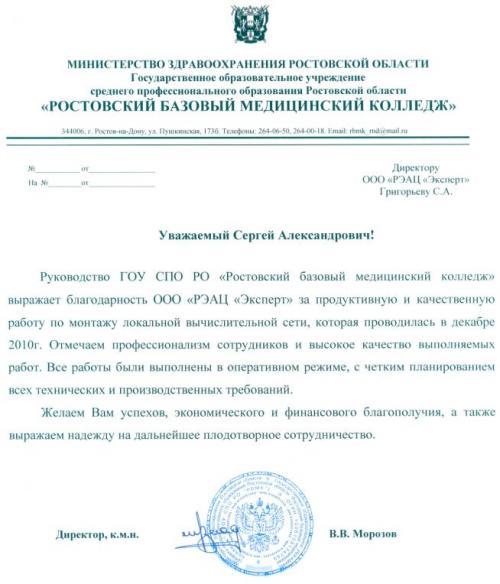 Благодарственное письмо от Ростовского базового медицинского колледжа