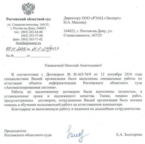 Благодарственное письмо от Ростовского областного суда