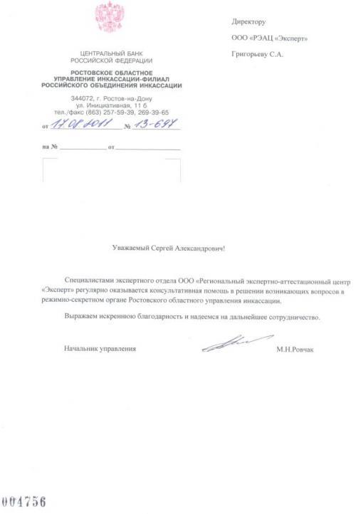 Благодарственное письмо от Ростовского областного управления инкассаци