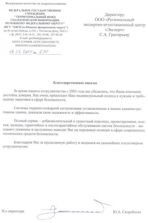 Благодарственное письмо от ФГУ «Территориальный фонд геологической информации по ЮФО»