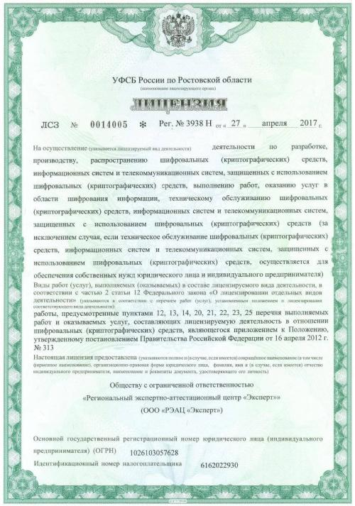 Лицензия ООО «РЭАЦ «Эксперт» на деятельность в отношении шифровальных (криптографических) средств