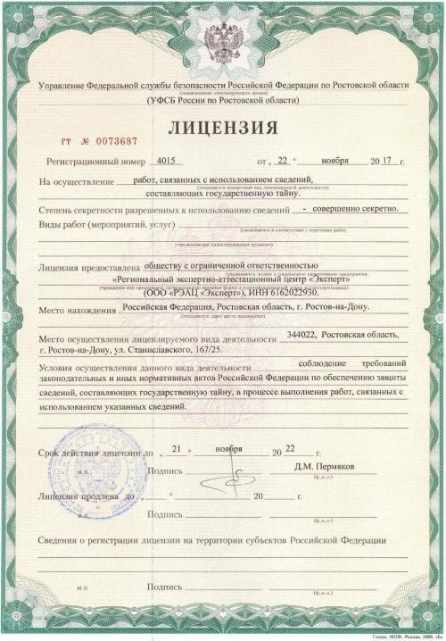 Лицензия на работы с использованием сведений, составляющих государственную тайну