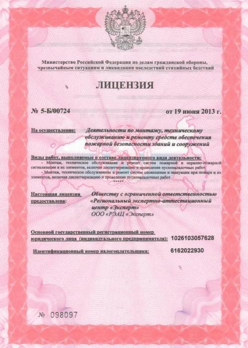 Лицензия на работы со средствами пожарной безопасности зданий и сооружений